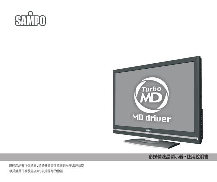 声宝 LM-32V716多媒体液晶显示器 说明书