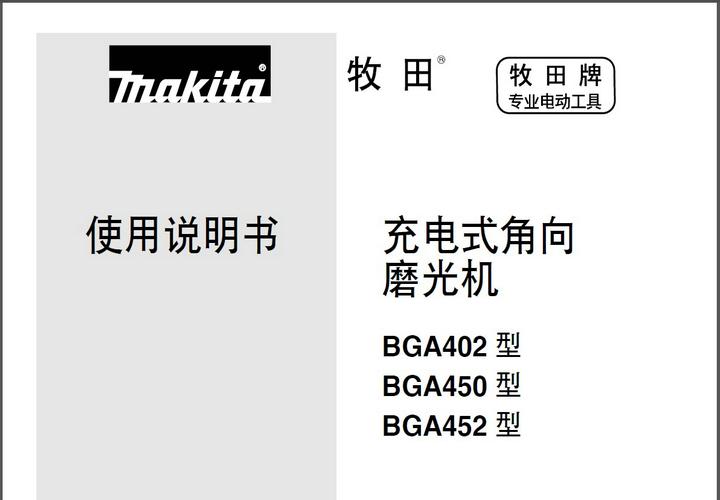牧田充电式角向磨光机BGA450使用说明书