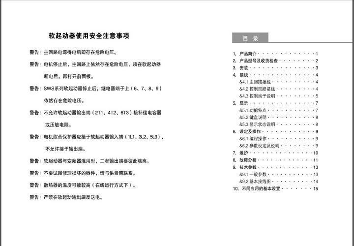 索维SWS-A011-3软起动器使用说明书