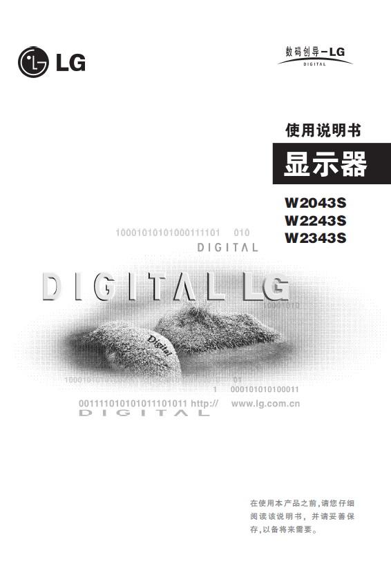 LG W2043S-PF显示器 说明书