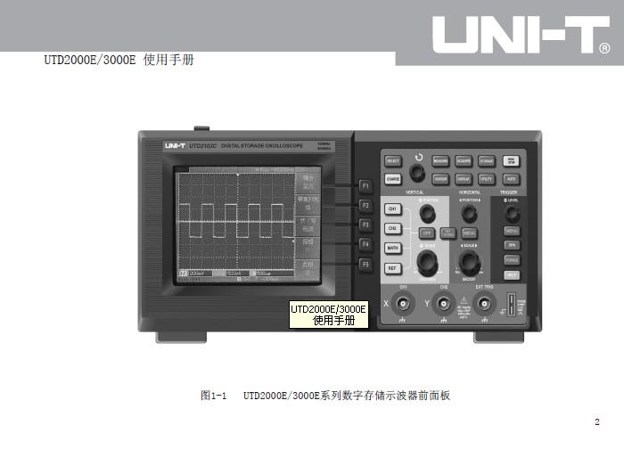 优利德UTD2082BE数字存储示波器使用说明书