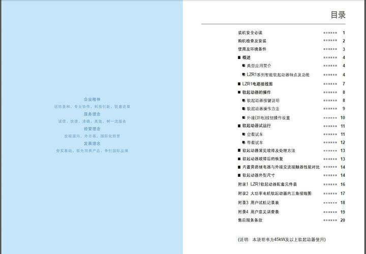 九康LZR1-110软启动器说明书