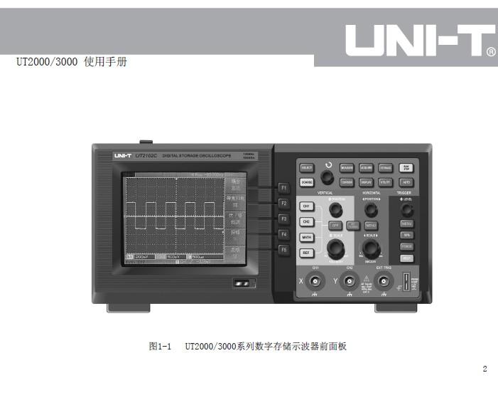 优利德UTD2202C数字存储示波器使用说明书