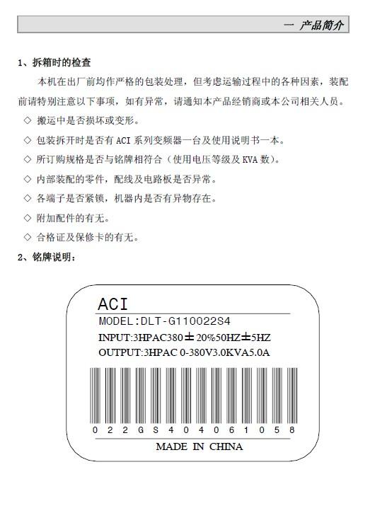 珠峰 DLT-G111600S4 变频器说明书