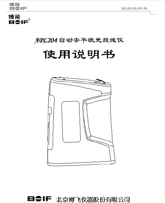 博飞APL204型自动安平激光投线仪说明书