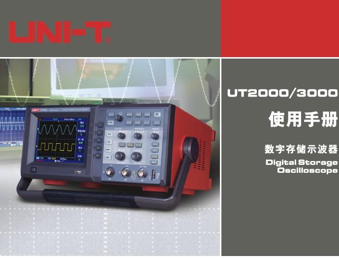 优利德UTD3042B数字存储示波器使用说明书