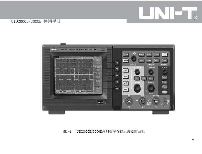 优利德UTD3152BE数字存储示波器使用说明书
