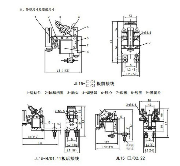 欣灵jl15系列交直流电流继电器说明书