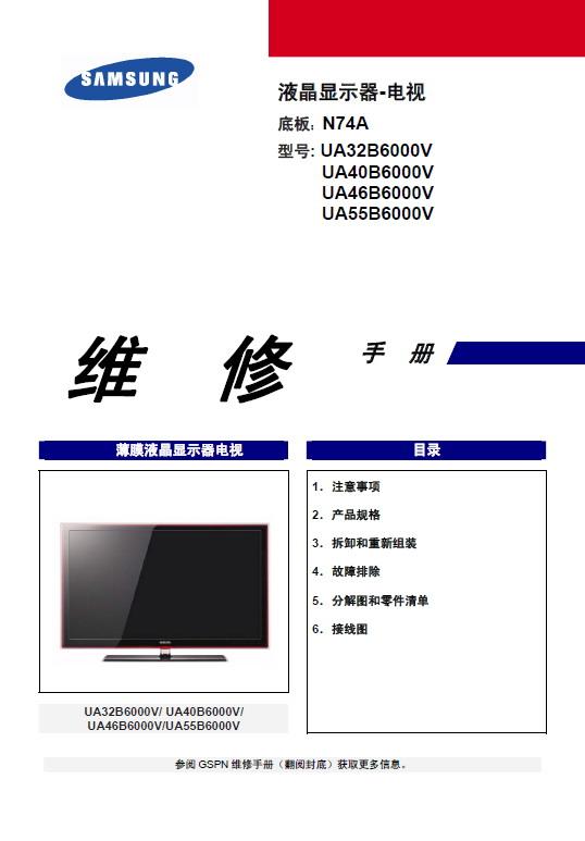 三星 液晶电视UA55B6000V 说明书