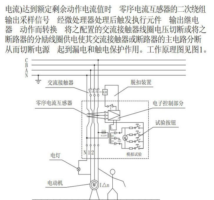 人民电器rdjd系列剩余电流继电器说明书