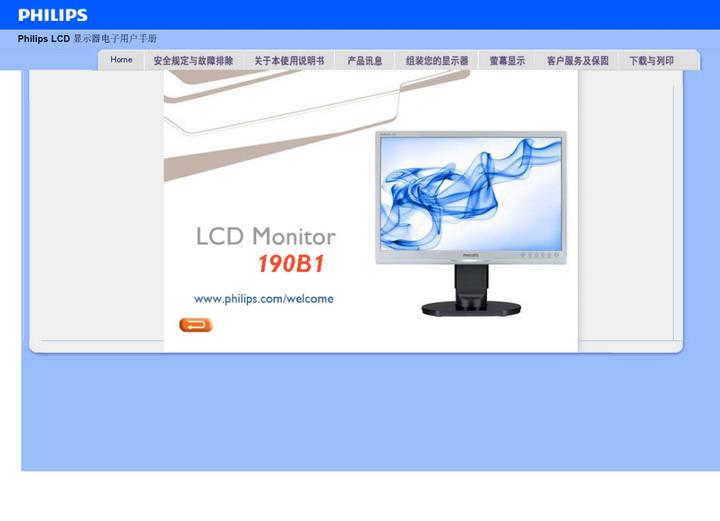 飞利浦 190B1CB液晶显示器 使用说明书