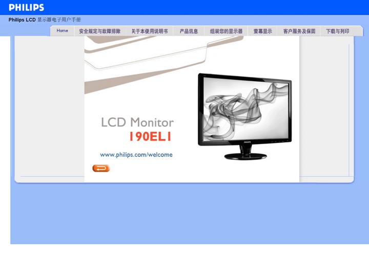 飞利浦 190EL1SB液晶显示器 使用说明书