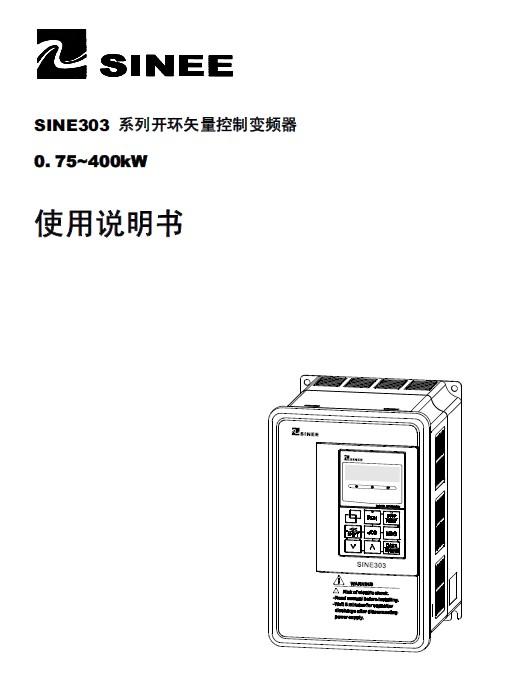 正弦 SINE303-355 变频器说明书