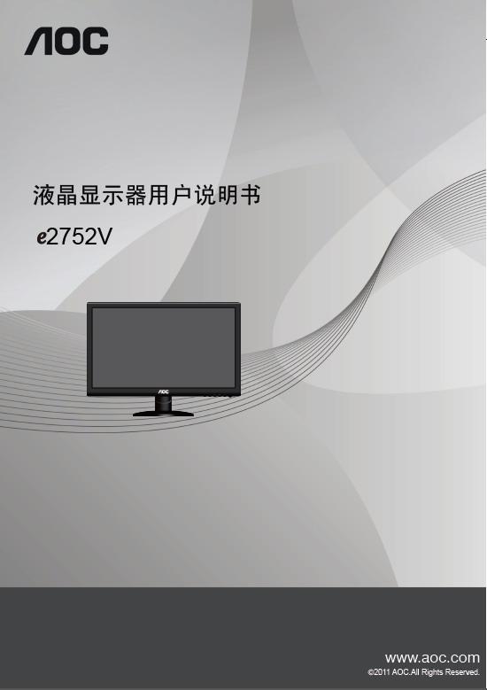 冠捷 e2752V液晶显示器 用户说明书