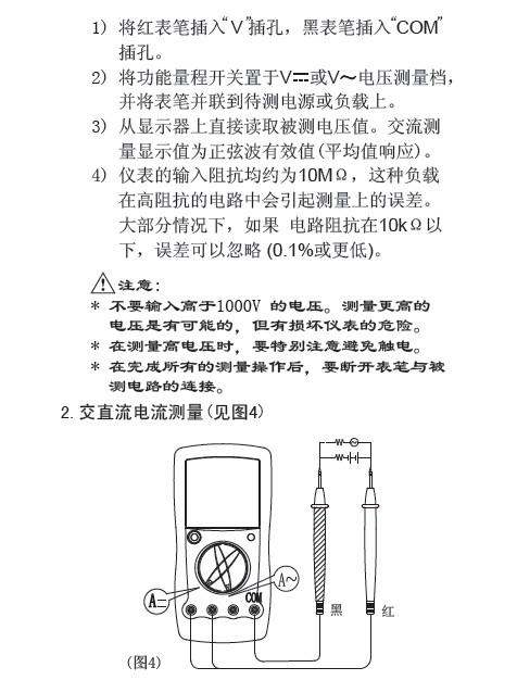优利德UT58A通用型数字万用表使用说明书