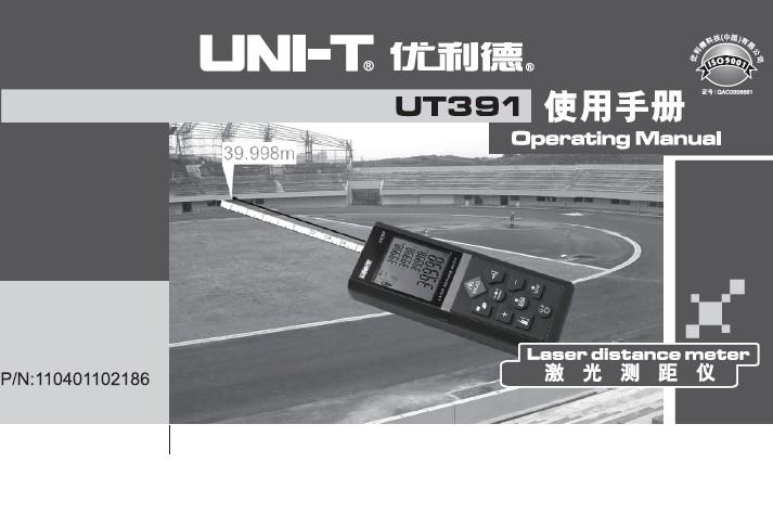 优利德UT391激光测距仪使用说明书