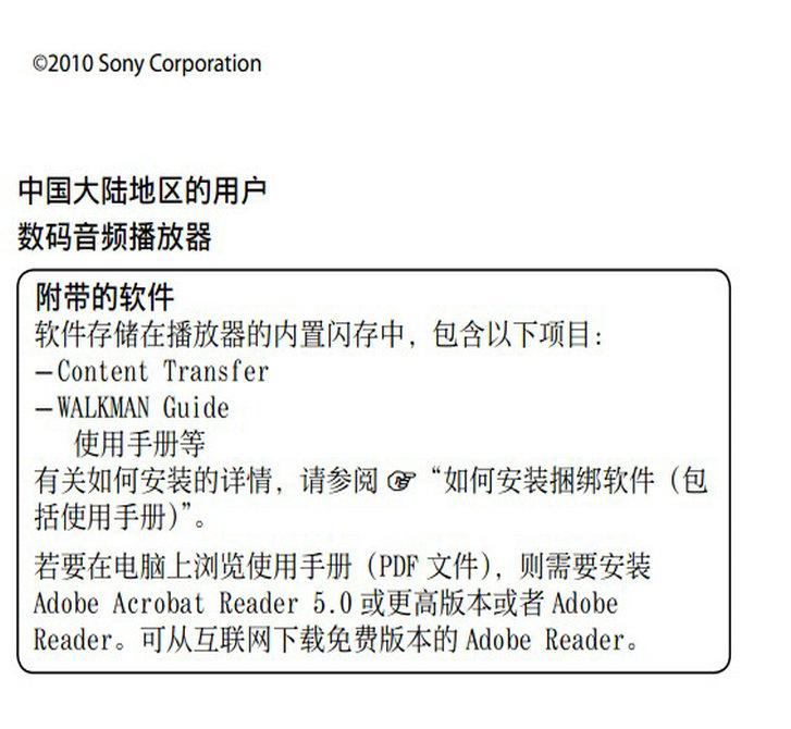 索尼MP3随身听NWZ-W252型说明书
