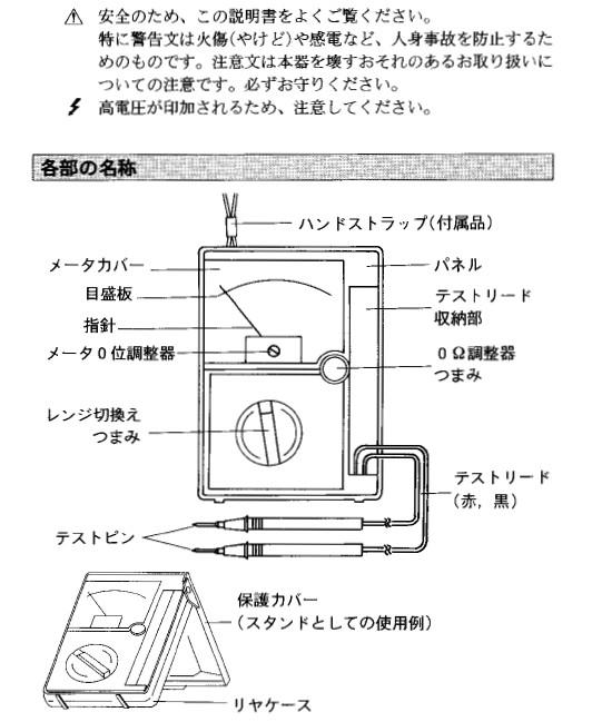 三和sp-18d指针式万用表使用说明书