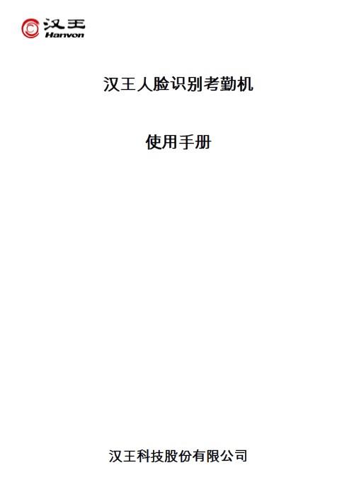 汉王 C330 人脸识别考勤机说明书