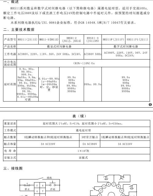 欣灵HHS11P(JS11P)数字式时间继电器说明书