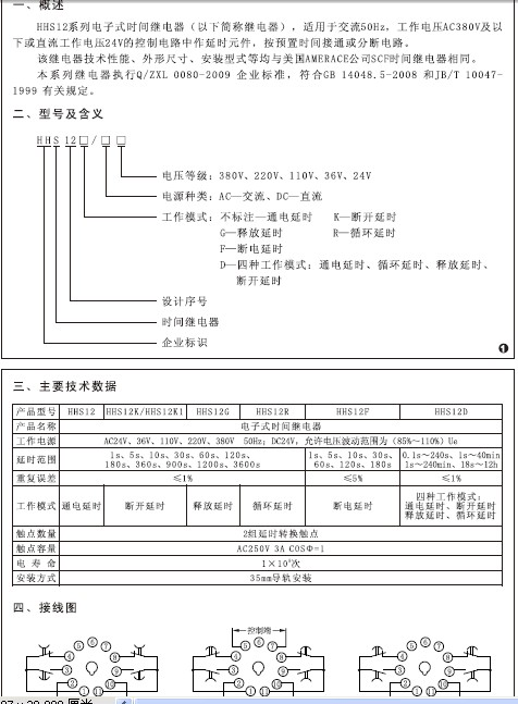 欣灵HHS12(JSF)电子式时间继电器说明书