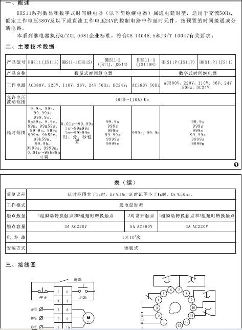 欣灵HHS11(JS11S) HHS11-1(DH11S)数显时间继电器说明书