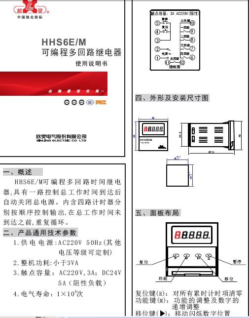 欣灵HHS6E/M智能型多回路时间继电器说明书