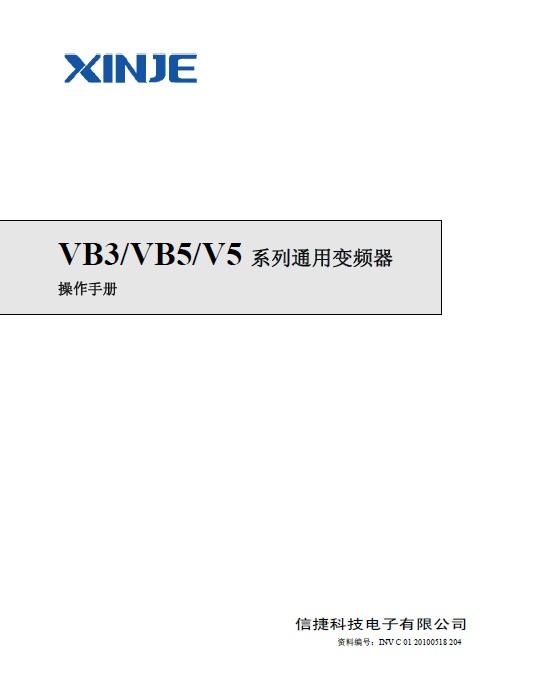 信捷(xinje)v5-4030变频器说明书