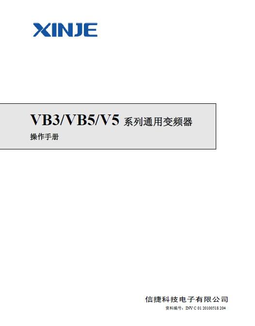 信捷(xinje)vb5-43p7变频器说明书