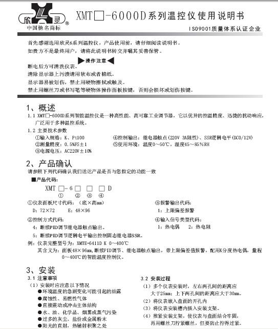 欣灵xmta-6000d系列智能温度控制仪说明书