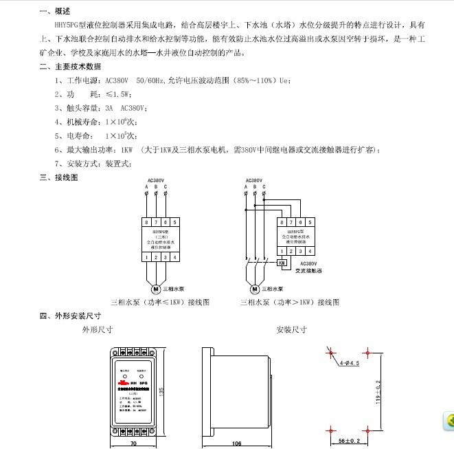 欣灵hhy5pg三相液位继电器说明书