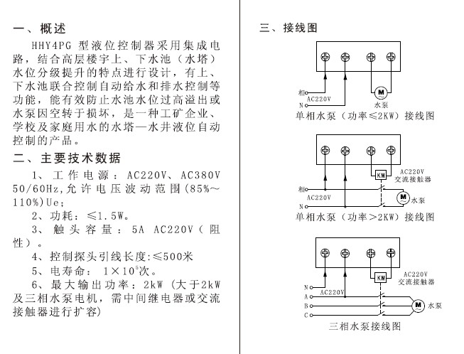 欣灵hhy4pg液位继电器说明书官方下载|欣灵hhy4pg