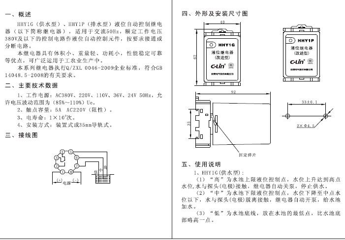 欣灵hhy1g(jyb-3)液位继电器说明书