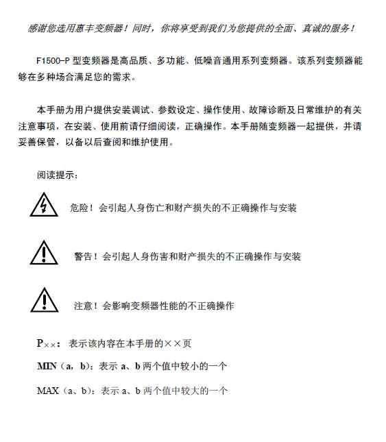 惠丰 变频器使用说明书