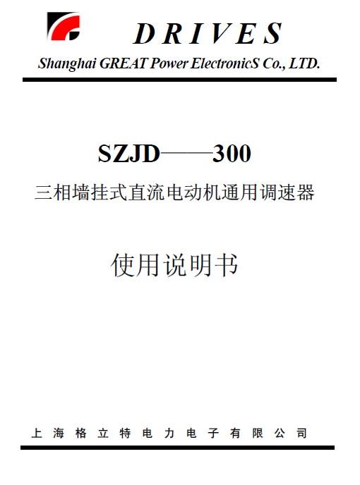 格立特 SZJD—308三相墙挂式直流电动机通用调速器 使用说明书