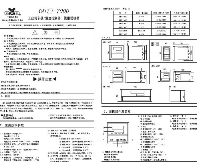 欣灵xmtf-7000系列智能温度控制仪说明书