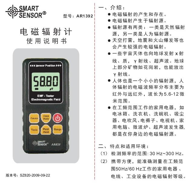 希玛AR1392电磁辐射检测仪使用说明书