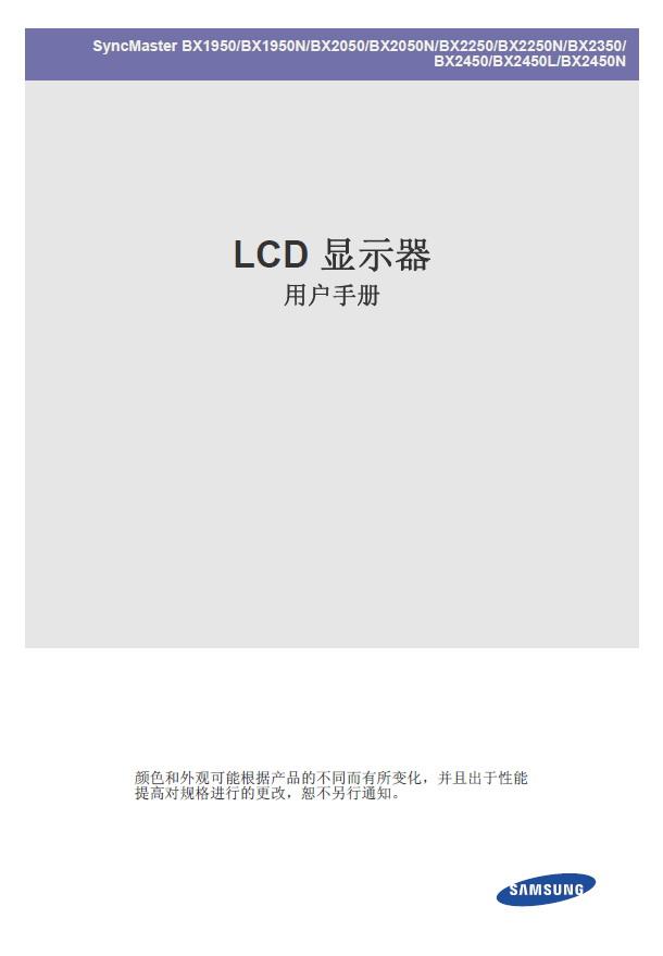 三星 BX2350液晶显示器 使用说明书