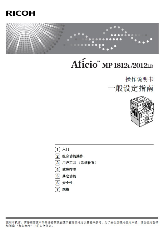 RICOH理光 MP1812L型复印机 使用说明书
