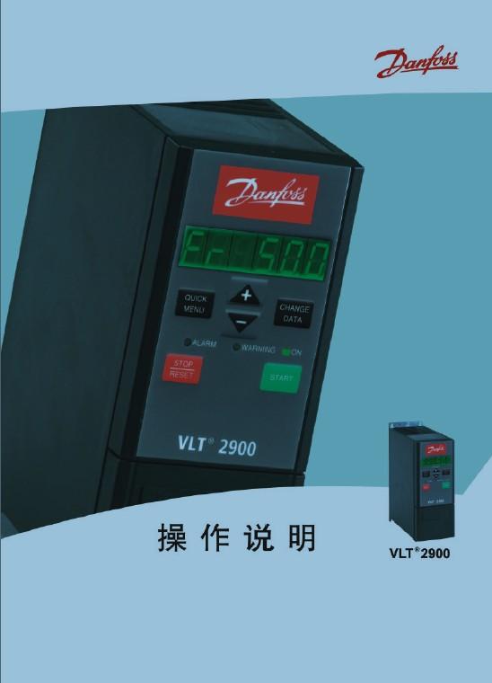 丹佛斯变频器(Danfoss) VLT2900 使用说明书