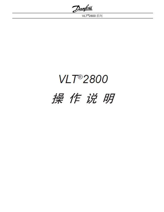 丹佛斯变频器(Danfoss) VLT2800 使用说明书