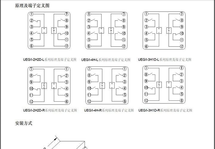 澳德思UEG/I-2H2D-R/1A/220V跳闸取样继电器说明书