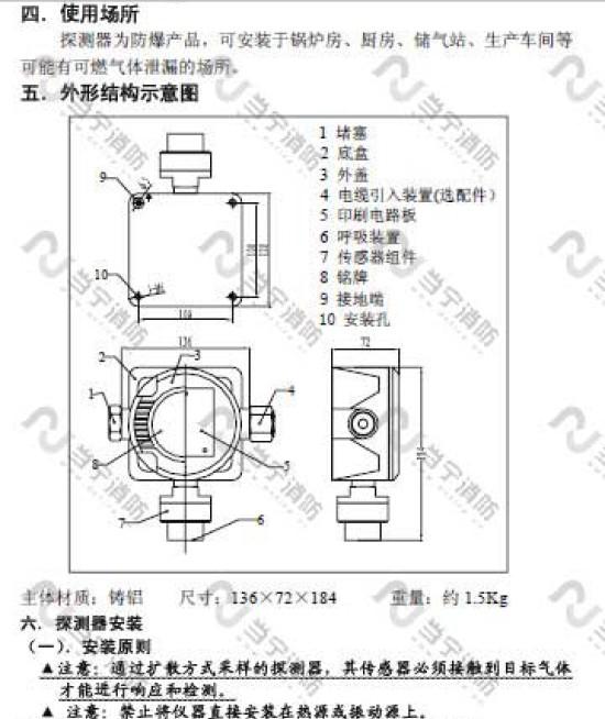 安可信jtq-aec2232dt点型可燃气体探测器说明书