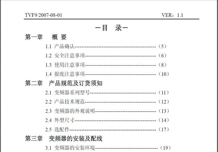 天正TFV9-4370变频器使用说明书