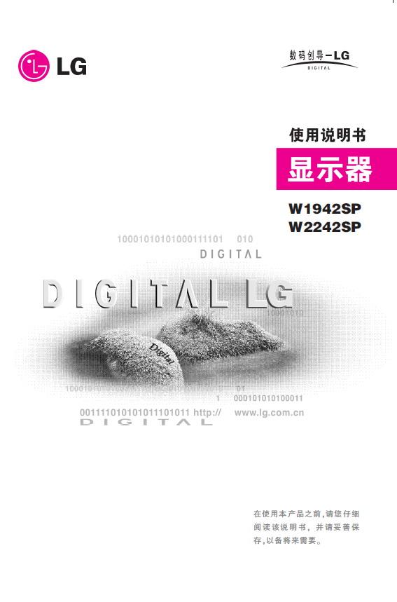 lgw2242sp液晶显示器使用说明书