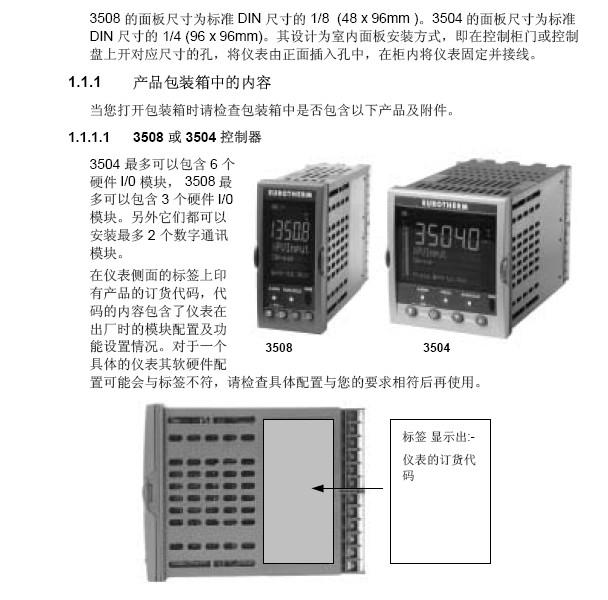英国欧陆eurotherm温控器3500系列说明书