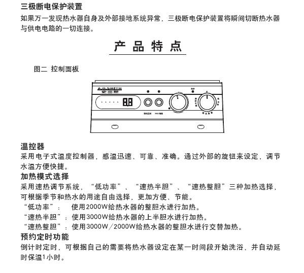 史密斯CEWH-60P6B电热水器使用说明书