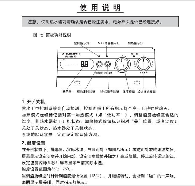 史密斯cewh-50p6电热水器使用说明书