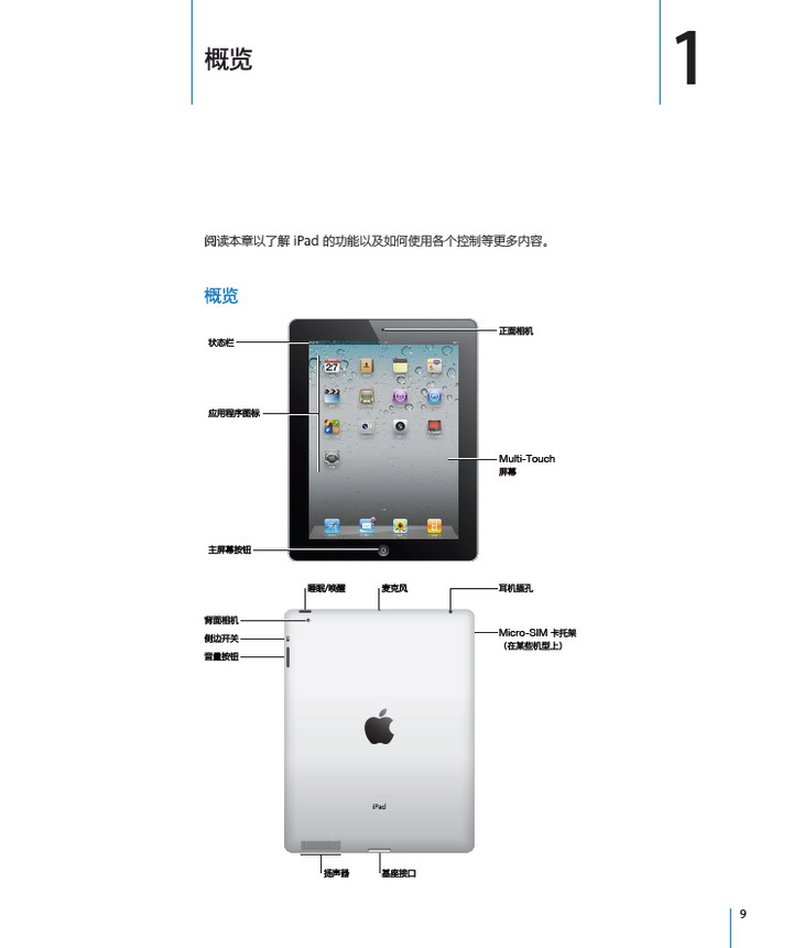 Apple苹果 iPad 2 (iOS 4.3) 使用说明书