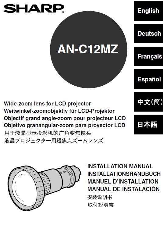 夏普 AN-C12MZ投影机 使用说明书